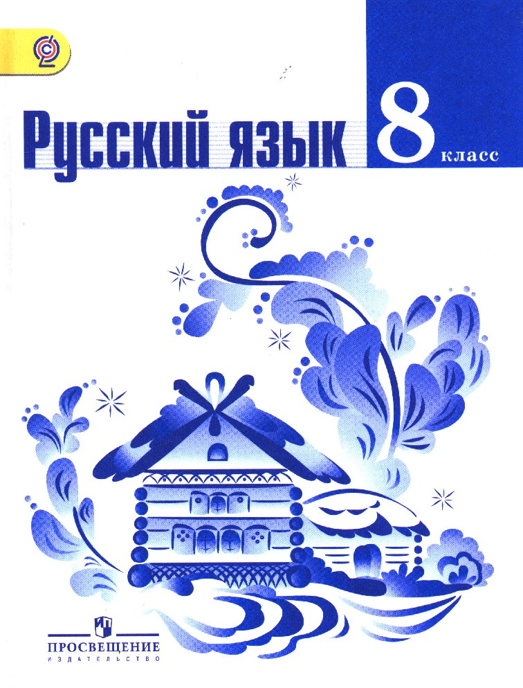 класс книга 8 решебники