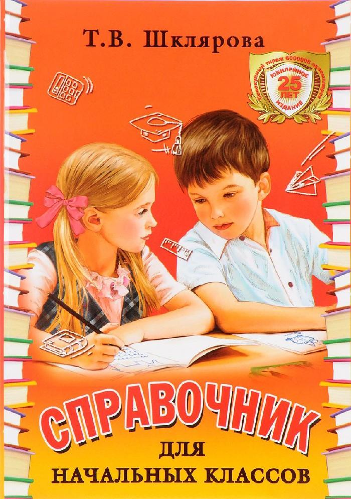 картинки книг для начальной школы водителем охраной