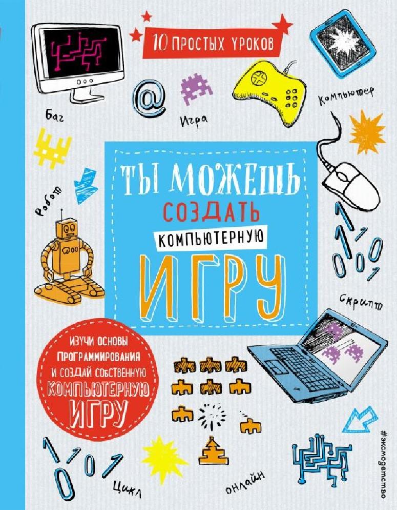 Обучающие книги для создании сайта создание сайтов во владимире цены