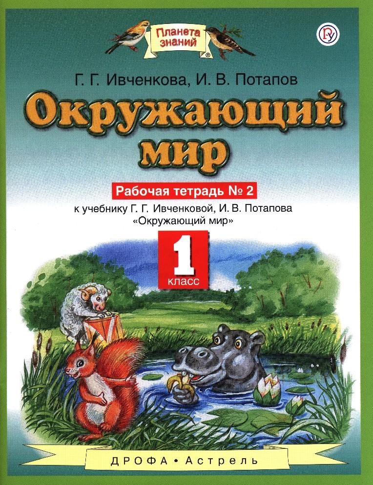 По г.г.ивченкова миру 4 тетрадь и.в.потапов рабочая класс решебник окружающему