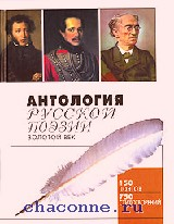 Антология русской поэзии. Золотой век