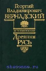 Древняя Русь. История России