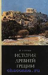 История древней Греции 5-6 кл
