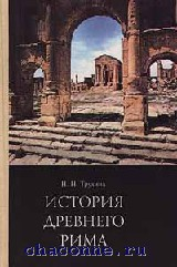 История древнего Рима 5-6 кл