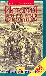История мировых цивилизаций 10-11 кл. Учебник