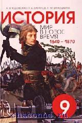 История. Мир в новое время 9 кл (1640-1870)