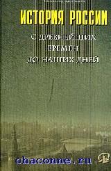 История России.Курс лекций