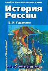 История России для поступающих в вузы
