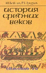 История средних веков 7 кл.Учебник
