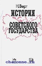 История советского государства 1900-1991 гг