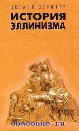 История эллинизма в 3х томах