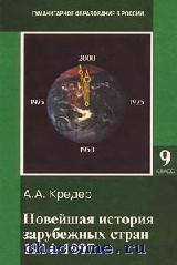 Новейшая история зарубежных стран 1914-1997 годов 9 кл