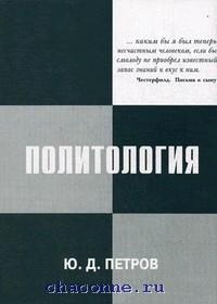 Политология. Курс лекций