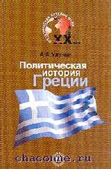 Политическая история Греции ХХв