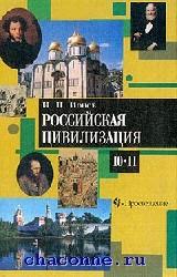 Российская цивилизация 10-11 кл.Учебник