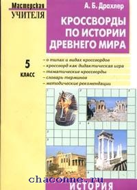 Кроссворды по истории древнего мира 5 кл