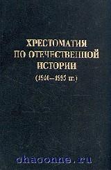 Хрестоматия по отечественной истории 1946-1995 годов