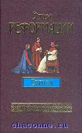 Эпоха реформации. Европа