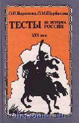 Тесты по истории России 19 века