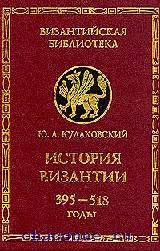 История Византии 395-518 гг том 1й