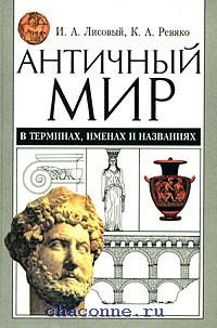 Античный мир в терминах, именах, понятиях