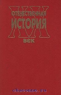 Отечественная история ХХ век. Учебное пособие