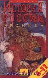История России.Хроника. 6-11 кл.