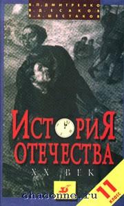 История Отечества ХХ век 11 кл. Учебник