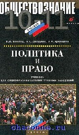 Политика и право 10-11 кл