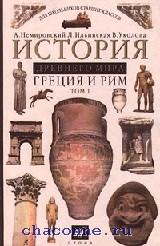 История древнего мира том 1й. Греция и Рим