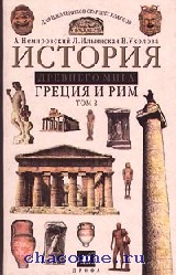 История древнего мира том 2й. Греция и Рим