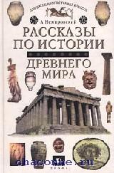 Рассказы по истории древнего мира 10-11 кл