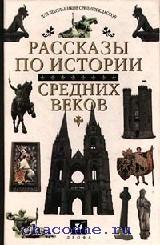 Рассказы по истории средних веков