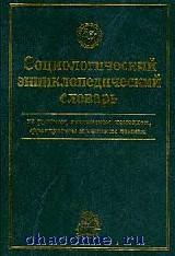 Социальный энциклопедический словарь