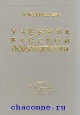 Учебник русской политологии