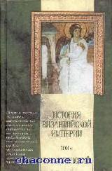 История Византийской империи в 5ти томах