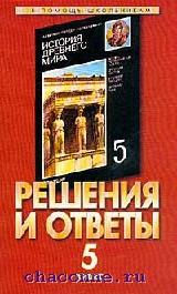 История древнего мира 5 кл. Решения и ответы