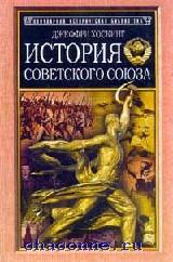 История Советского Союза.1917-1991 гг