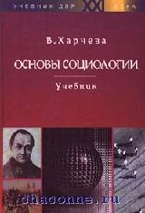 Основы социологии
