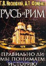 Русь и Рим в 2х томах