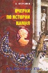 Очерки по истории камня в 2х томах
