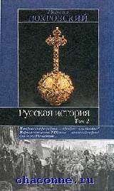 Русская история в 3х томах