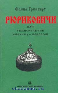 Рюриковичи и семисотлетие вечных вопросов