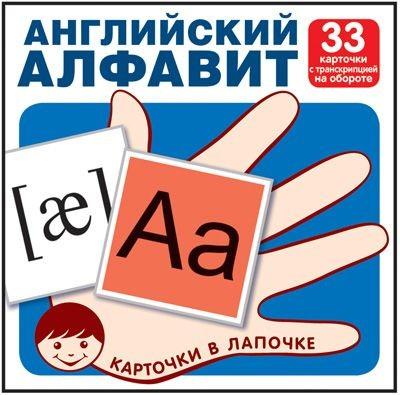 Английский алфавит. Карточки в лапочке. 33 карточки с ...