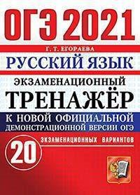 Oge 2021 Russkij Yazyk Ekzamenacionnyj Trenazher 20 Variantov Egoraeva G T Ekzamen Kupit Knigu Cena V Internet Magazine Chakona