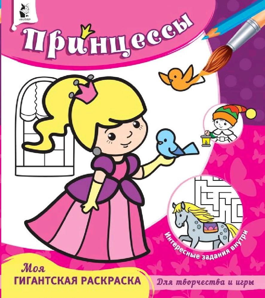 Принцессы АСТ купить книгу: цена в интернет-магазине Чакона