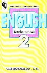 Английский язык 2 кл. Книга для учителя