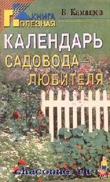Календарь садовода-любителя для начинающих