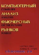 Компьютерный анализ фьючерсных рынков