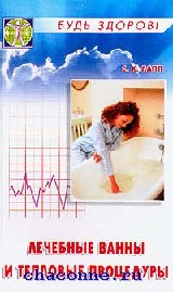Лечебные ванны и тепловые процедуры
